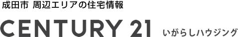 センチュリー21いがらしハウジング 成田店